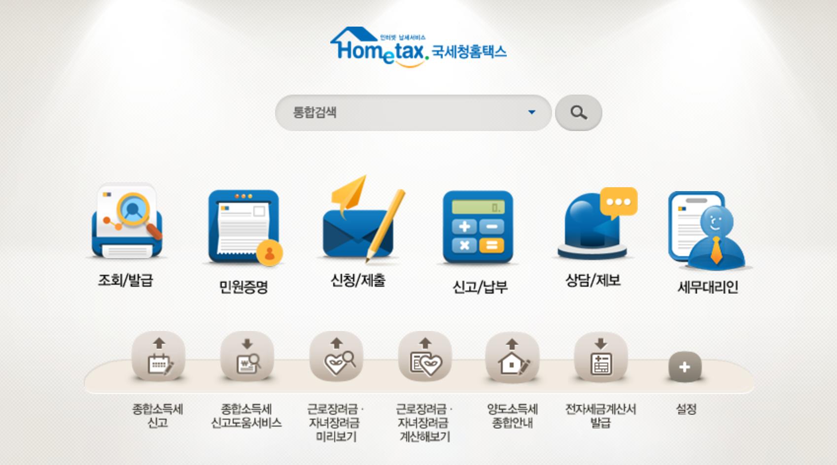 Hometax Main